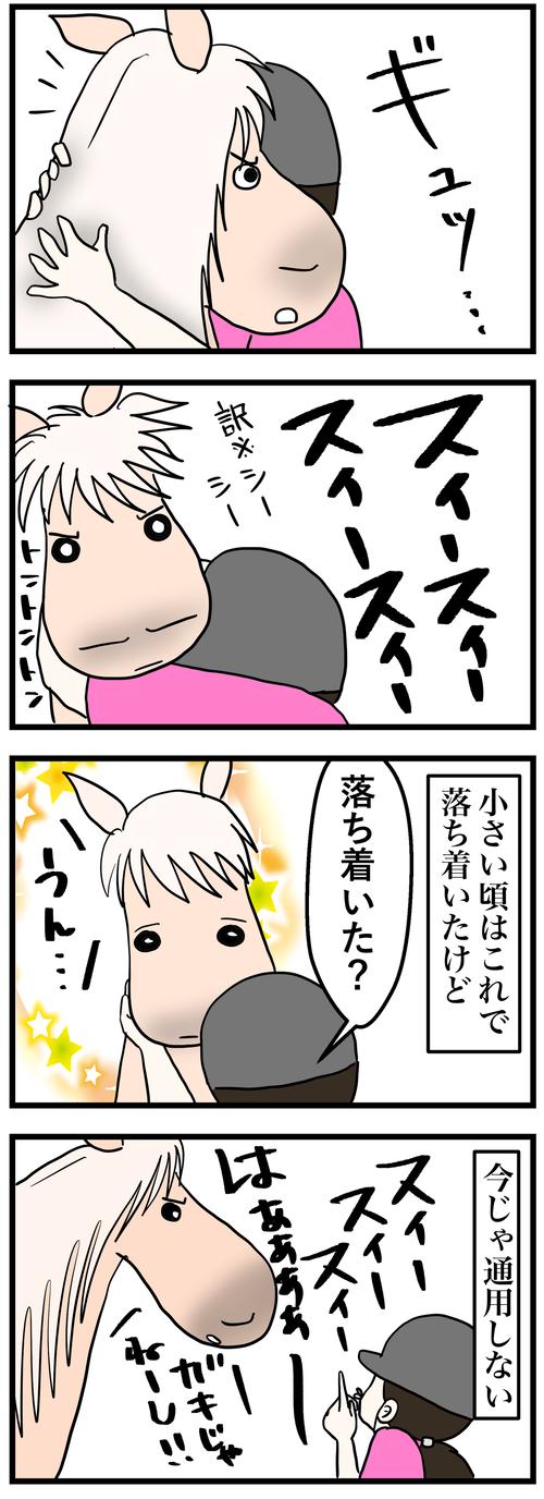 なだめ方2