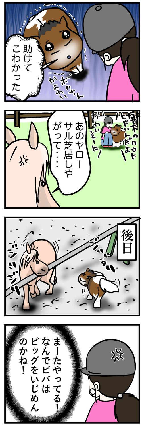 ビバビッグ喧嘩2