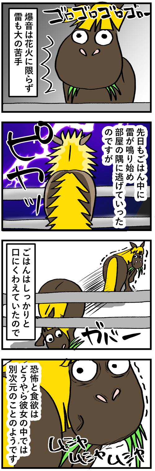シルと雷2