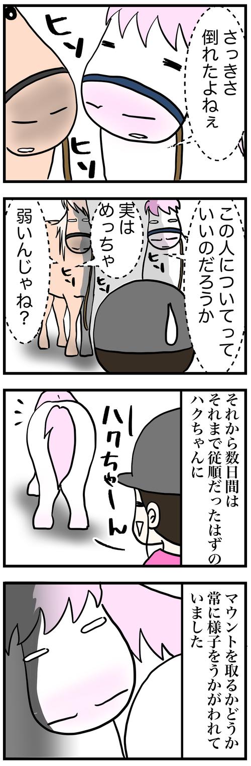 倒される4