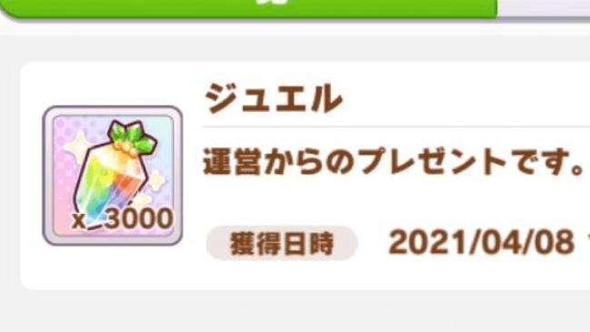 umamusume_jewel3000