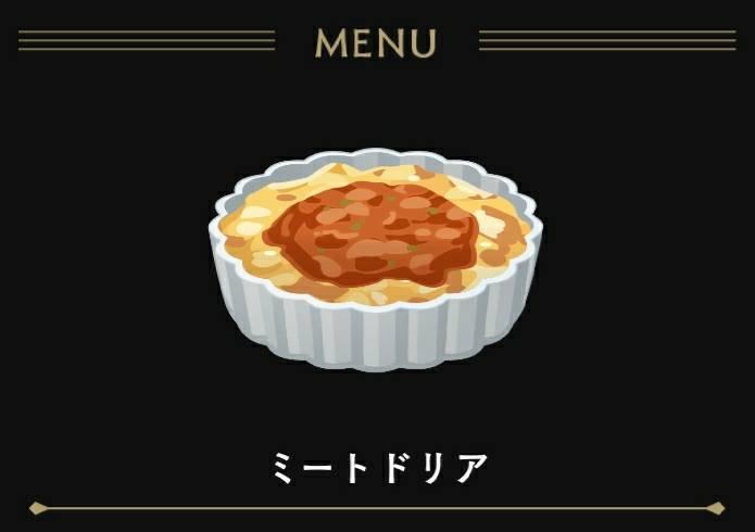 ツイステ 煮 チキン トマト の