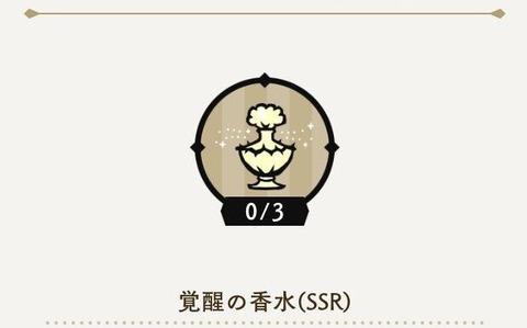 覚醒の香水ssr ツイステ