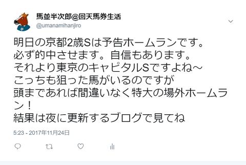 SnapCrab_NoName_2017-11-25_0-38-19_No-00