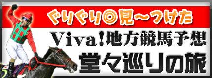 Viva!地方競馬★ハイセイコー記念