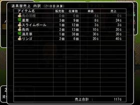 SS_道具屋売上