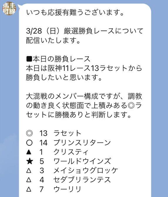 予想 阪神 牝馬 ステークス 2021
