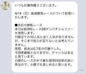 LINE阪神5R