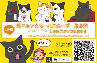LINE2紹介バナー