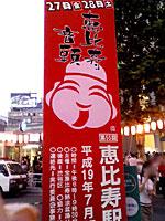 恵比寿盆踊り大会の看板