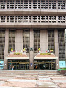 台北車站の正面