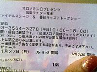 チケットでーす