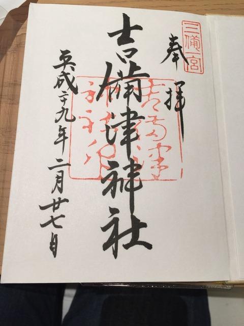 吉備津神社_170228_0023