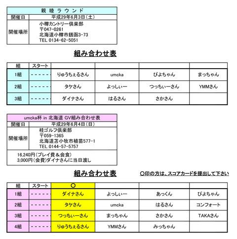 ウムカ杯in北海道の詳細