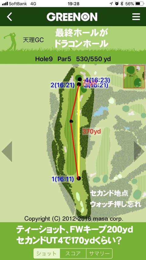 20180318-ゴル太郎カップ天理09H