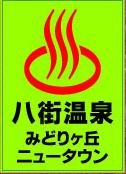 yachimataonnsen