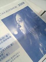 振込用紙2008
