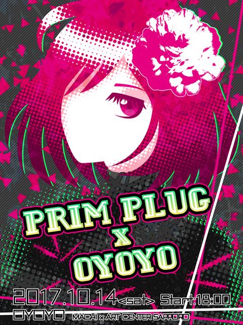 primplugxoyoyo_omote