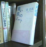 青い風のノート