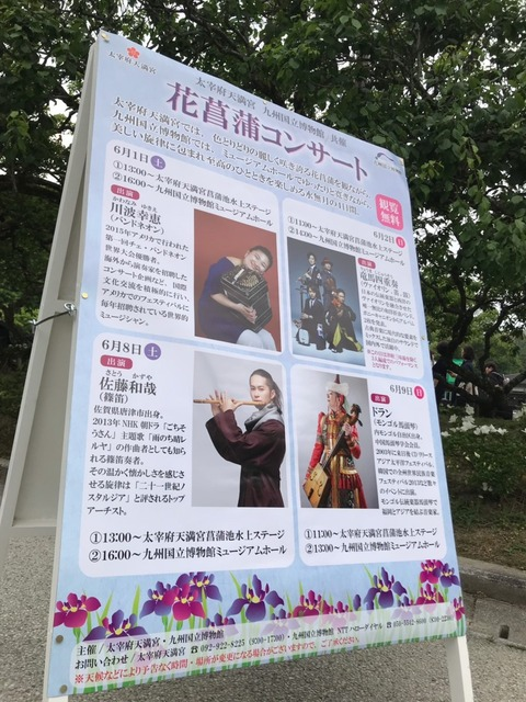 2019.06.02 花菖蒲コンサート 竜馬四重奏_190602_0025