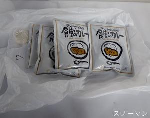 0125福球まき12