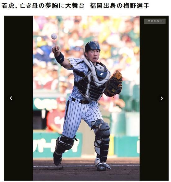 1030朝日新聞