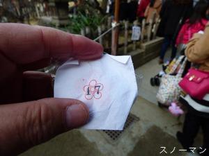 0125福球まき11