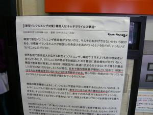 コピー 〜 P1070174