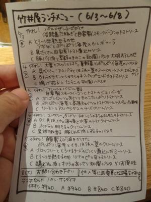 自家製生パスタ専門店 竹井屋