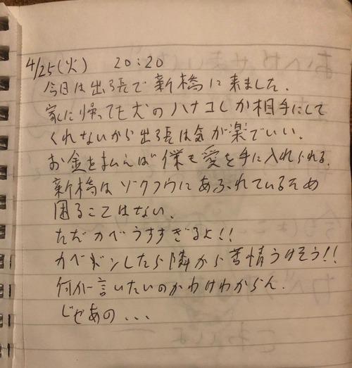 ブログ用_190605_0223