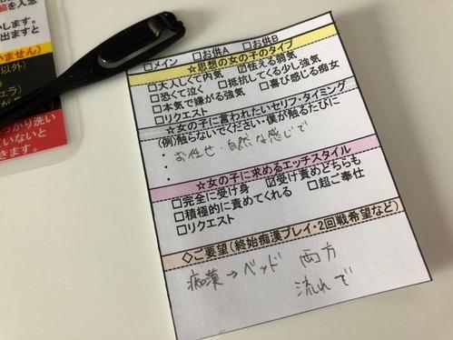 ブログ用_190927_0115