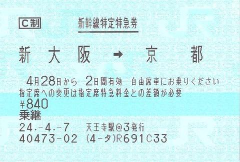 shinosaka_kyoto_shinkansen_20120428