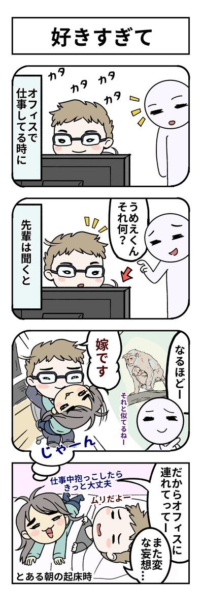 Story 12a - Danna no ii tokoro