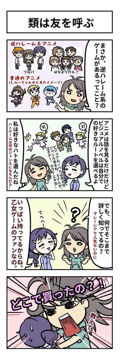 Story 013 (04)