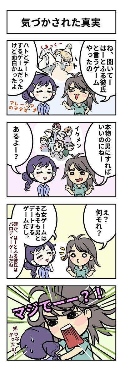Story 013 (03)
