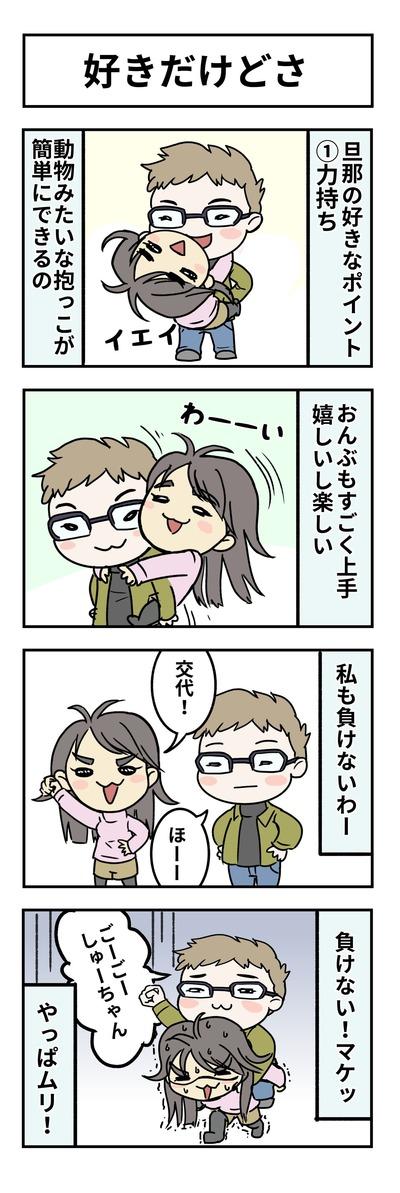 Story 12b - Danna no ii tokoro (1)