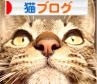 ブログ村ランキング【猫】へ