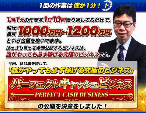 【桜井仁】パーフェクトキャッシュビジネスは詐欺?結果をみてしまうとさすがにちょっと…