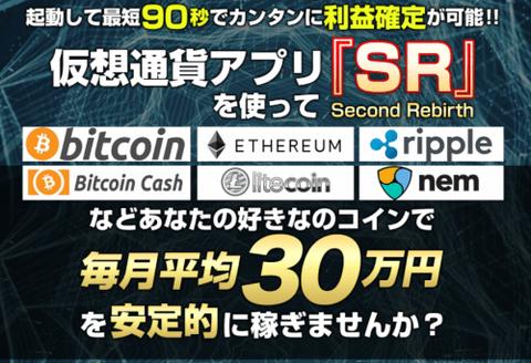 清水健司 叶 Dreams Come True 仮想通貨アプリは稼げるのは本当か?