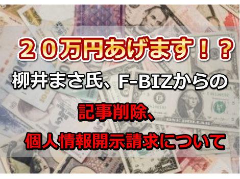 【柳井まさ】F‐BIZ(フォロービズ)からの記事削除依頼、当然、応じなかったところ・・・