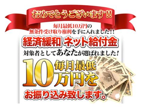 経済緩和ネット給付金『THE•IMPACT』正木漱一は詐欺なのか?