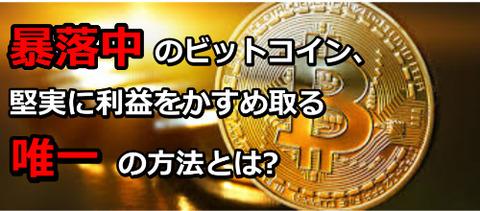 ビットコインが暴落には理由がある!予想する方法とは?
