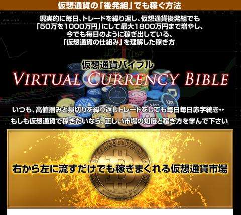 【要注意】斎藤やす 仮想通貨バイブルは詐欺なのか?ビット、アルトコインで稼ぐ方法