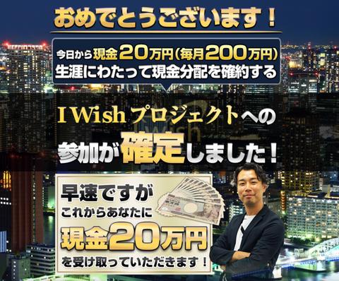 【田中賢】I WISH プロジェクト毎月200万は本当に貰えるのか 評判・口コミ・詐欺 PS記事削除依頼が来たよ