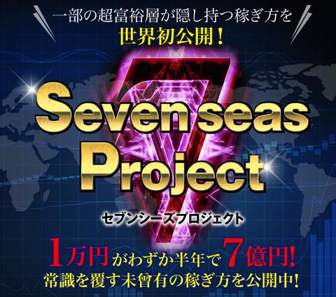【鈴木信弘】セブンシーズプロジェクトは詐欺?エスペランサの実力のほどは?