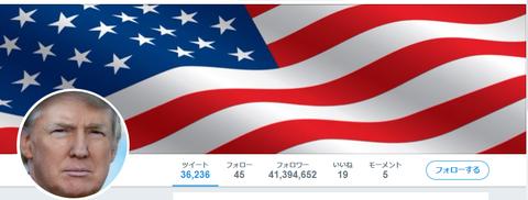 トランプ大統領のツイッターは何故凄い?隠された原理原則とは?