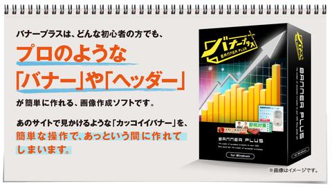 【デザインツール】バナープラスV2、購入する前に注意せよ!