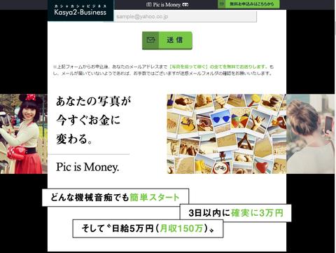 【片桐和子】カシャカシャビジネスは詐欺?面白す …