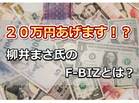 【柳井まさ】F‐BIZ(フォロービズ)を詐欺だと言う購入者からの相談を受けたら・・・