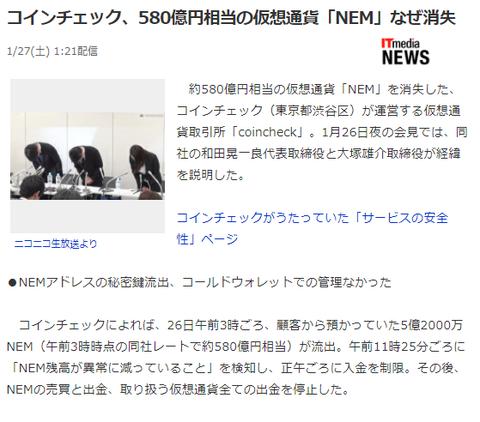 【仮想通貨】NEM(ネム)流出事件で儲かった人とは?